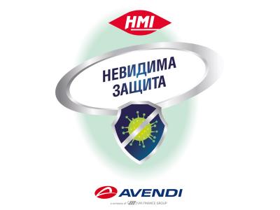 HMI с нов официален представител в дистрибуцията на продукти за масова употреба