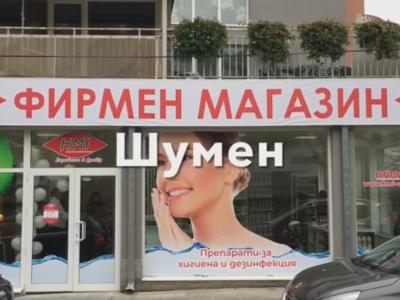 """""""Хигиенно-медицинска индустрия"""" ООД с десети представителен магазин"""