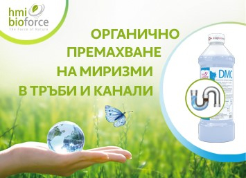 Биологични продукти за почистване, контрол на миризми и оползотворяване на отпадъци